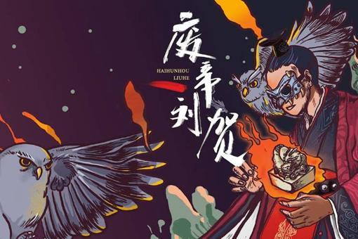 汉废帝刘贺到底干没事才被废的?